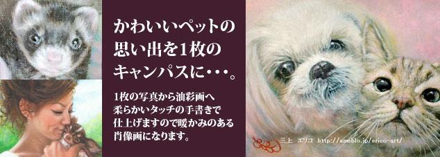 ようこそErico Art ホームページへ